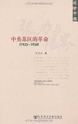 近世中国•张力与限界:中央苏区的革命.pdf