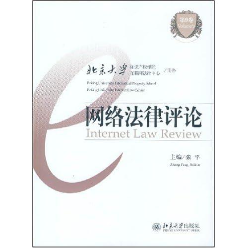 网络法律评论(第9卷)