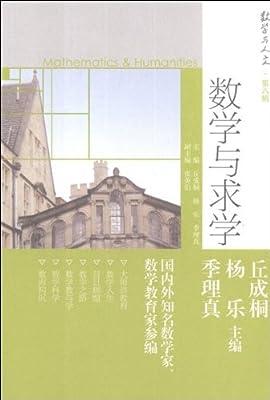 数学与人文:数学与求学.pdf
