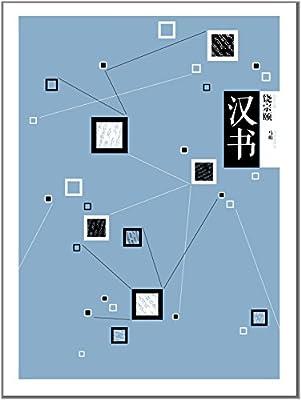 中信国学大典·汉书.pdf