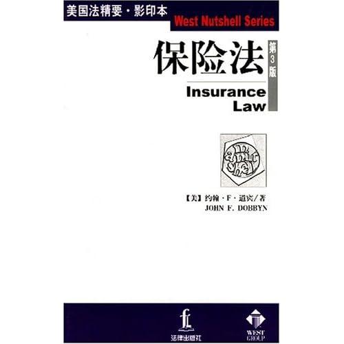 保险法(第3版美国法精要影印本)
