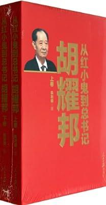 从红小鬼到总书记:胡耀邦.pdf