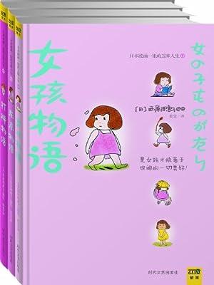 西原理惠子.pdf