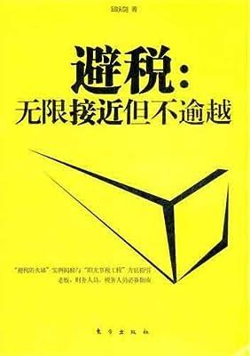 避税:无限接近但不逾越.pdf
