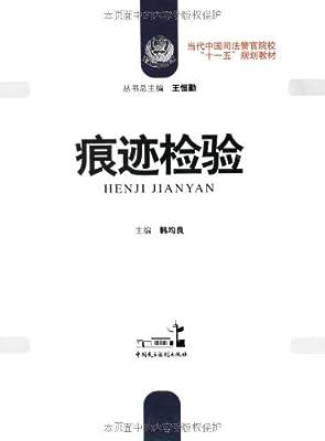 痕迹检验.pdf