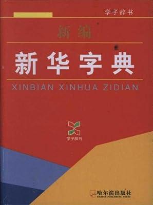 新编新华字典.pdf