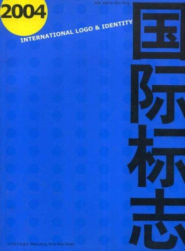 国际标志2004