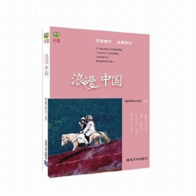 浪漫中国.pdf