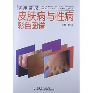 临床常见皮肤病与性病彩色图谱\/曾文军