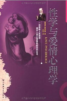 性学与爱情心理学.pdf