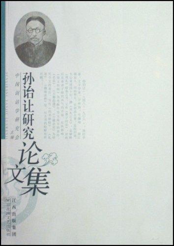 孙诒让研究论文集/中国训诂学研究会下载