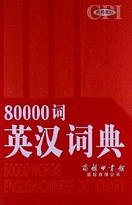 商务国际80000词英汉词典.pdf