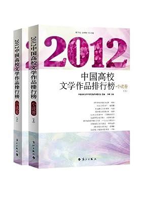 2012中国高校文学作品排行榜•小说卷.pdf