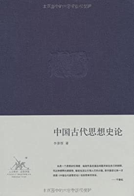 中国古代思想史论.pdf
