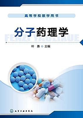 高等学校教学用书:分子药理学.pdf
