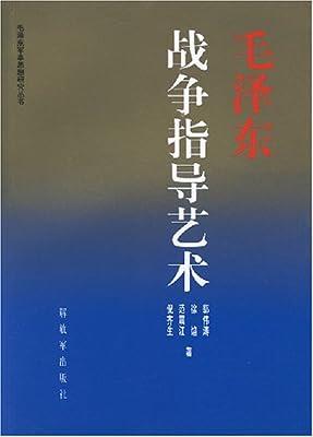 毛泽东战争指导艺术.pdf