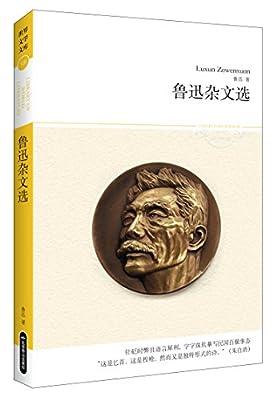 文学文库106:鲁迅杂文选.pdf