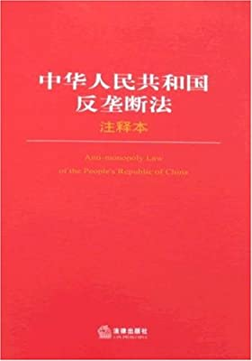 中华人民共和国反垄断法注释本.pdf