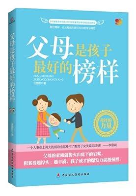 父母是孩子最好的榜样.pdf