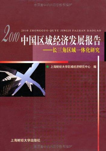 2010中国区域经济发展报告:长三角