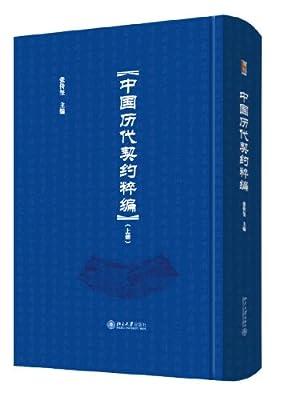 中国历代契约粹编.pdf