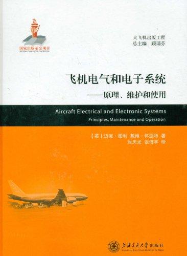 飞机电气和电子系统:原理,维护和使用