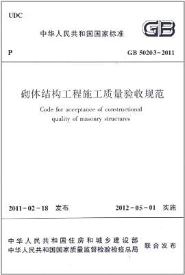 砌体结构工程施工质量验收规范/中华人民共和国国家标准.pdf