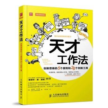 天才工作法:创新思维的5个原则和26个创新工具.pdf