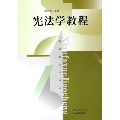 宪法学教程(新世纪法学教材)