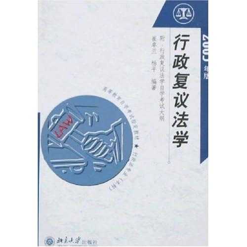 行政复议法学(2005年版)