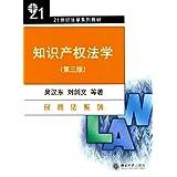 知识产权法学/21世纪法学系列教材