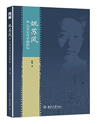 姚苏凤与1930年代中国影坛.pdf