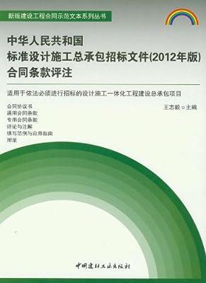 中华人民共和国标准设计施工总承包招标文件合同条款评注.pdf