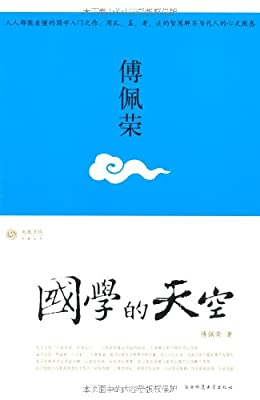 傅佩荣:国学的天空.pdf