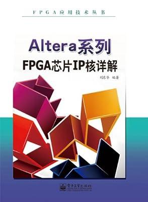 Altera系列FPGA芯片IP核详解.pdf