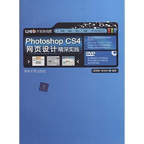 photoshop cs4网页设计精深实践(配光盘1张)