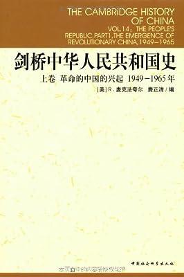 剑桥中华人民共和国史:革命的中国的兴起1949-1965年.pdf