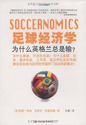 足球经济学.pdf