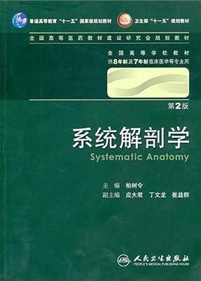 系统解剖学-第2版-供8年制及7年制临床医学等专业用-含光盘.pdf