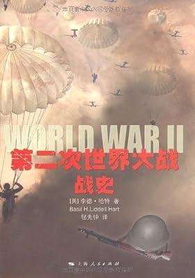 第二次世界大战战史.pdf