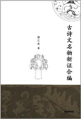 古诗文名物新证合编.pdf