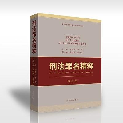 刑法罪名精释--第四版.pdf