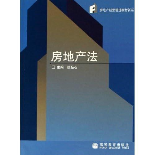 房地产法/房地产经营管理教材新系