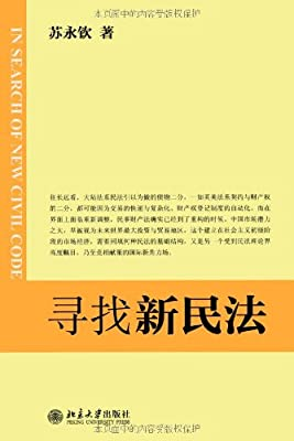 寻找新民法.pdf