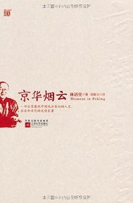 京华烟云.pdf