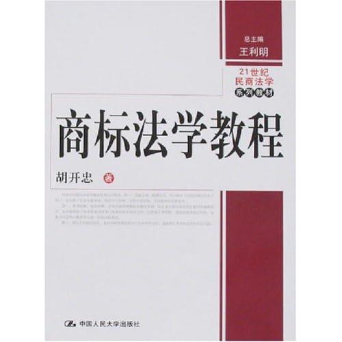 商标法学教程
