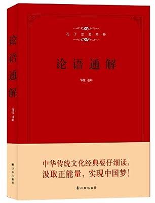 论语通解:孔子思想精粹.pdf