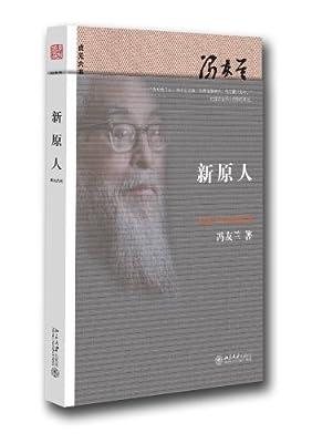 新原人.pdf