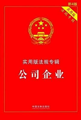公司企业 实用版法规专辑.pdf