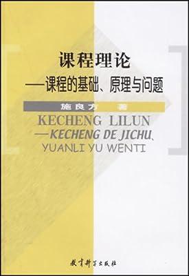 课程理论:课程的基础原理与问题.pdf